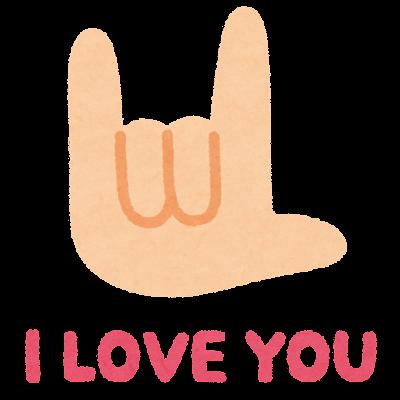 「I LOVE YOU」のハンドサインのイラスト