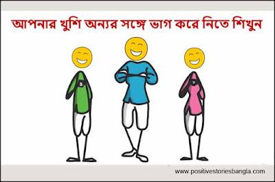 bangla motivational short story