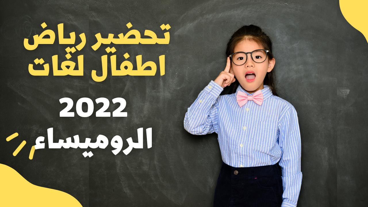 تحضير التهيئة لرياض اطفال لغات 2022