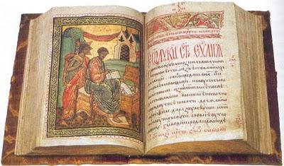 Αποτέλεσμα εικόνας για παλαιά διαθήκη