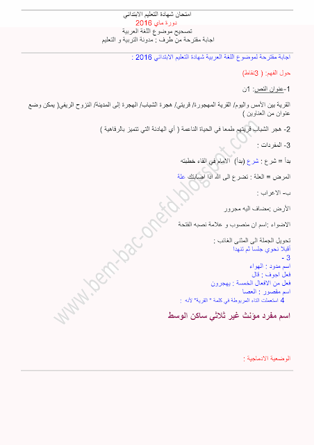 الاجابة النموذجية لموضوع اللغة العربية شهادة التعليم الابتدائي 2016  pdf