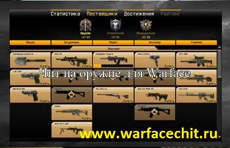 Скачать Чит на взлом оружие для WarFace