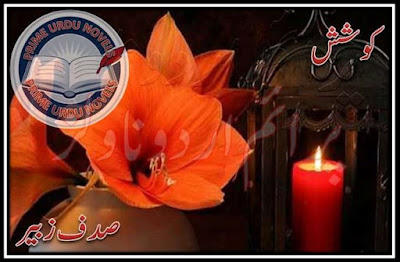 Free download Koshish novel by Sadaf Zubair pdf