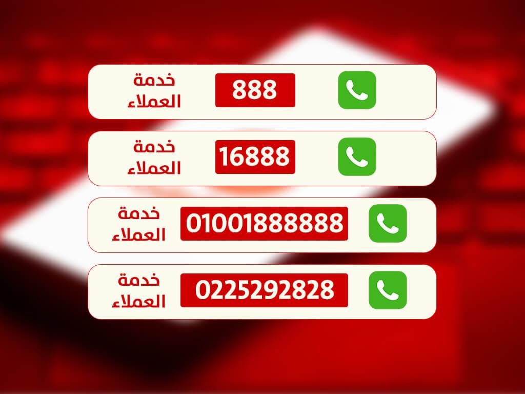 رقم خدمة عملاء فودافون المجاني للشكاوي الرقم الموحد والاونلاين