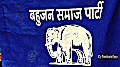 About Bahujan Samaj Party : History of Bahujan Samaj Party (BSP)