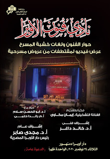 حوار الفنون ولغات خشبة المسرح في ملتقى نادي الفنون على مسرح أوبرا دمنهور