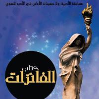 الكاتبة هدى الغراوي فارسة النسخة الاولى لمسابقة رولا الحسينات للقصة القصيرة
