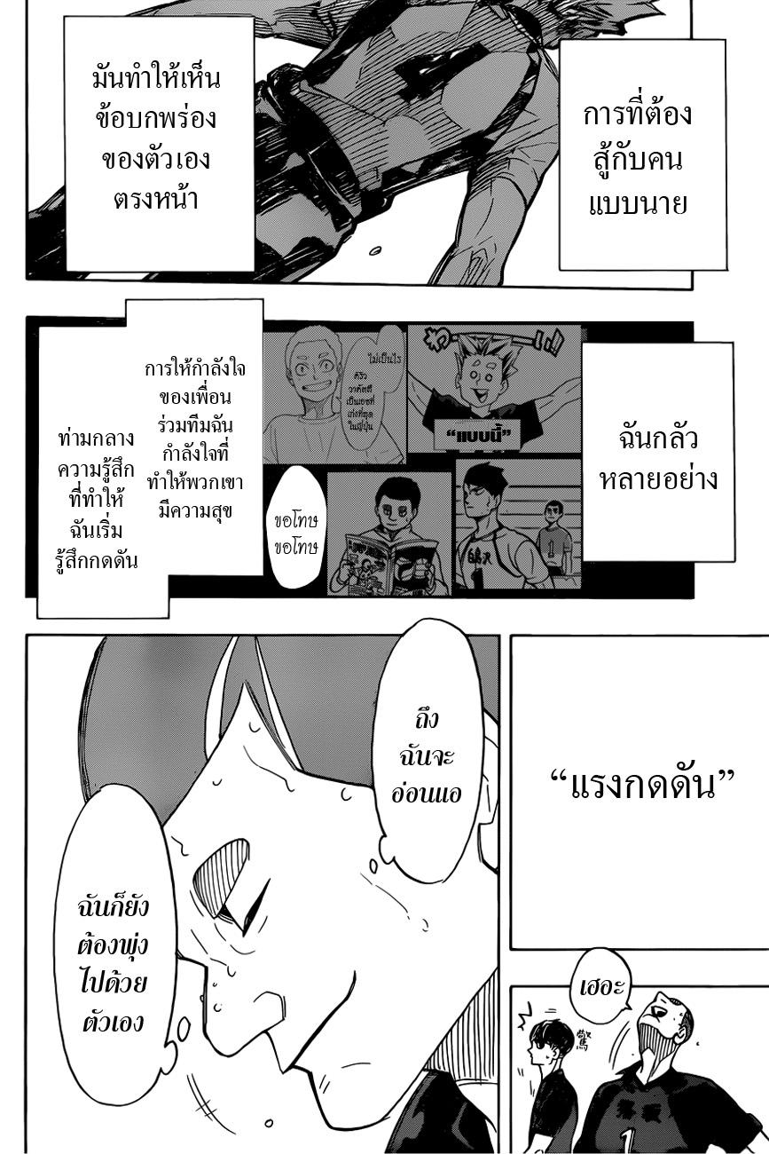 Haikyuu ตอนที่ 334 TH แปลไทย