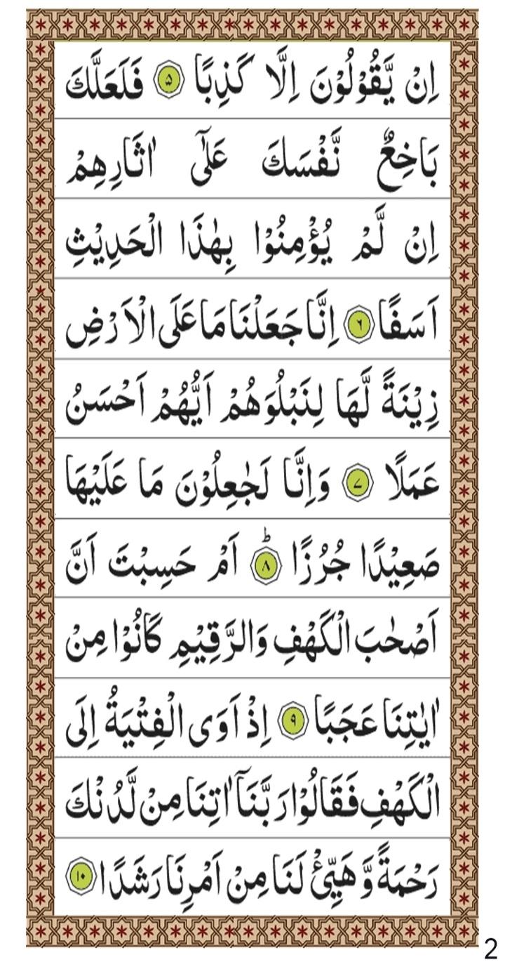 surah al kahfi, surah kahf, surah al kahf, surat al kahf, surah al kahfi rumi, kahf ,ashab e kahf ,surah kahf in english ,surah kahf full, surah e kahf ,surat al kahfi latin saja ,surah kahf with urdu translation, surah al kahf in english ,surah kahf on friday ,surah kahf bangla ,surah kahf mp3 ,surah kahf read online ,surah kahf mishary ,surah kahf online ,surah kahf arabic ,surah kahf sudais ,surah kahf read ,surah al kahf on friday ,quran surat al kahfi ,surah al kahf full ,surah kahf translation, baca surat al kahfi ,surah kahf in hindi ,surah 18 ,al kahfi 10