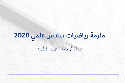 ملزمة رياضيات السادس علمي 2020 - حيدر عبد الائمه - ج1