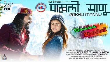 Pakhli Manu mp3 Song download   Inder Jeet ~ Gaana Himachali