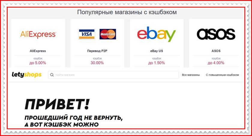Очередная серия мошеннических сайтов vitishops.ru, viteshaps.ru, vitishaps.ru – Отзывы, мошенники!