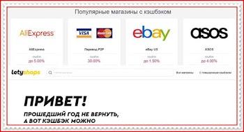 eleteshaps.ru – Отзывы, мошенники, развод на деньги!