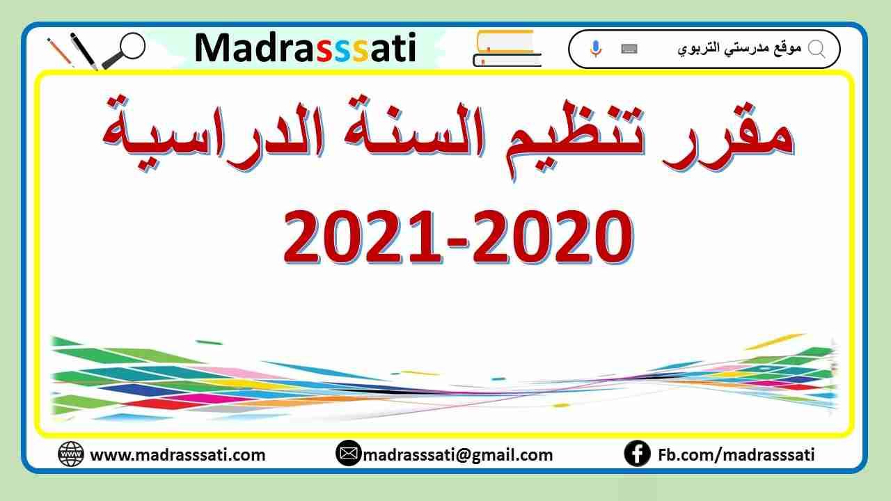 مقرر تنظيم السنة الدراسية 2020-2021
