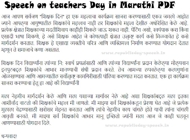 Speech on teachers Day in Marathi PDF