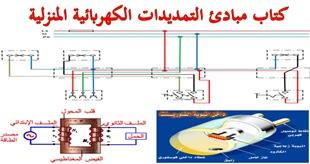 مبادئ التمديدات الكهربائية المنزلية pdf