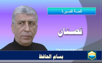 بسام الحافظ: قصتان