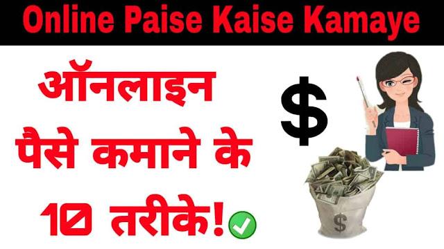 ऑनलाइन पैसे कमाने के 10 तरीके – Online Paise Kaise Kamaye