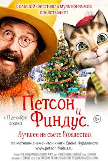 Петсон и Финдус 2  Лучшее на свете Рождество. Мультфильм
