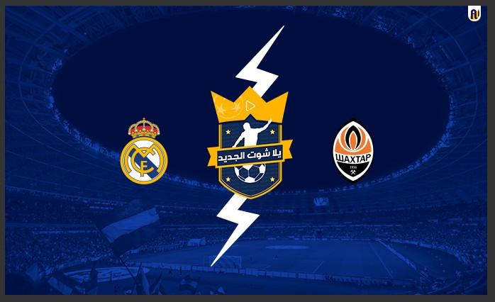 مشاهدة مباراة ريال مدريد وشاختار دونيتسك بث مباشر اليوم 1 / ديسمبر / 2020 دوري أبطال أوروبا