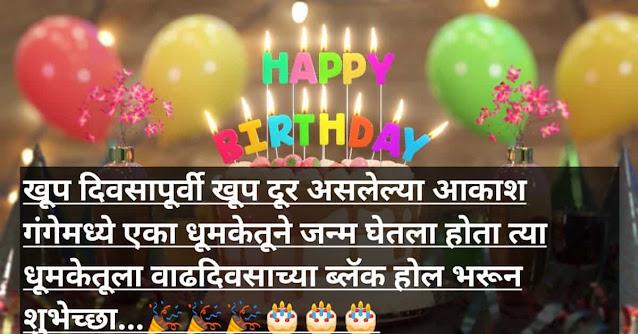 birthday-status-for-friend-birthday-for-whatsapp-facebook-instagram