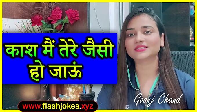 Kash Main Tere Jaisi Ho Jaun | Goonj Chand | Poetry