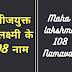 श्रीं बीजयुक्त महालक्ष्मी के 108 नाम | Mahalakshmi 108 Namavali |