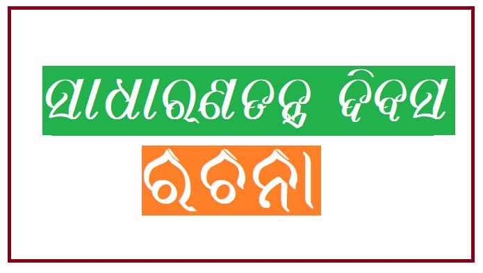 Republic Day Essay Rachana In Odia Language