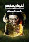 رواية انتيخريستوس د/ احمد خالد مصطفي