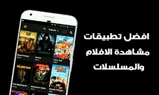 افضل تطبيق لمشاهدة الأفلام مجانا والمسلسلات