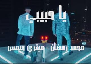 كلمات اغنية يا حبيبي محمد رمضان جيمس مترجمة
