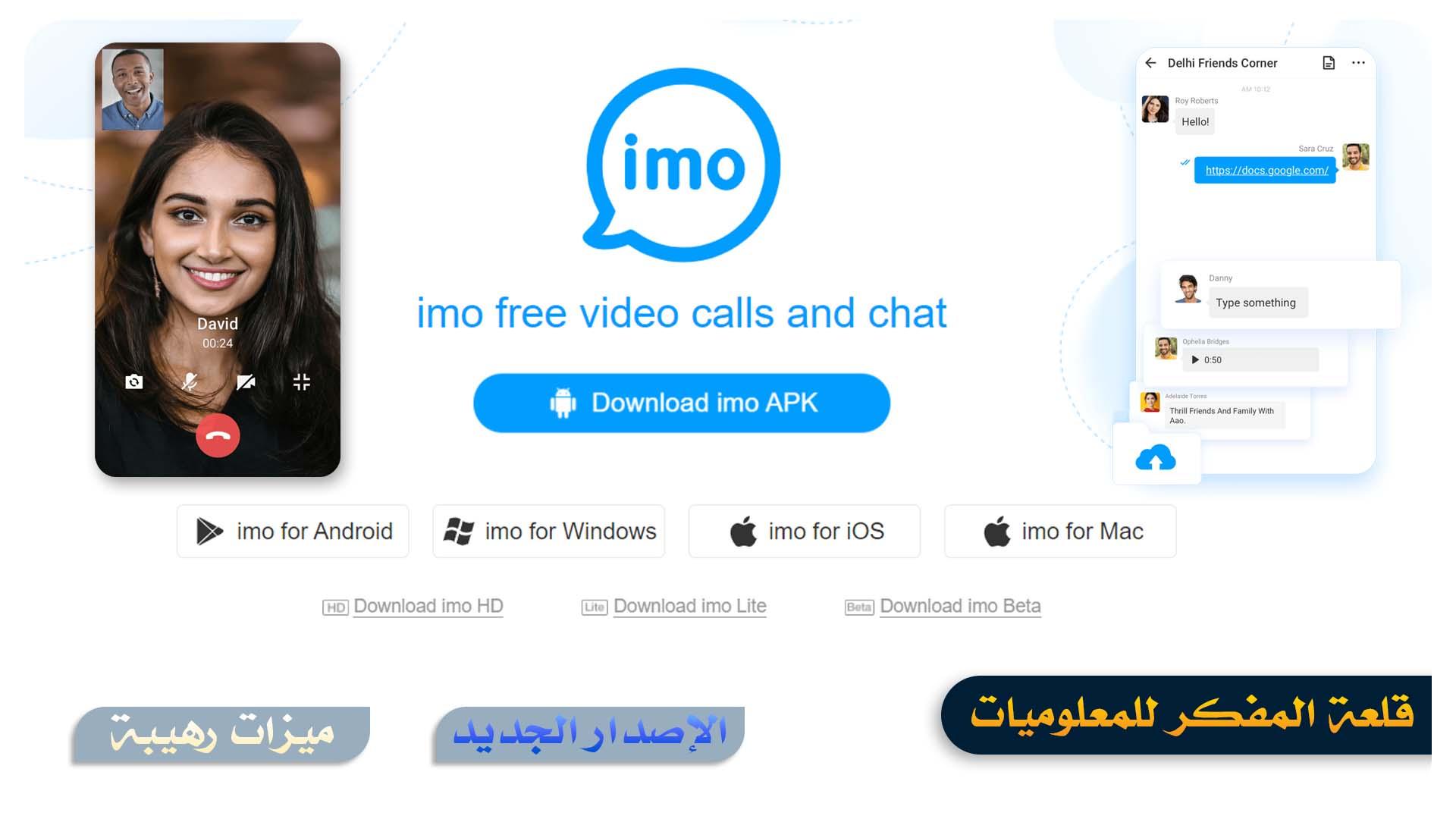 تحميل ايمو للمكالمات المجانية - برنامج ايمو لجميع الأجهزة