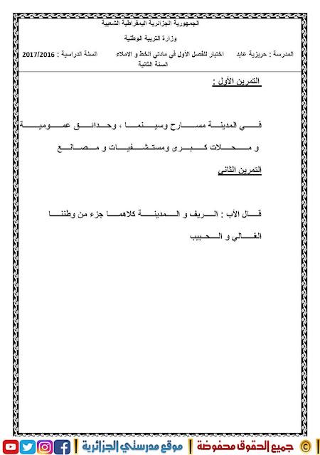 نماذج فروض و اختبارات اللغة العربية الفصل الاول للسنة الثانية ابتدائي الجيل الثاني (14)