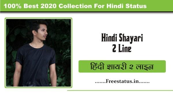 Hindi-Shayari-2-Line