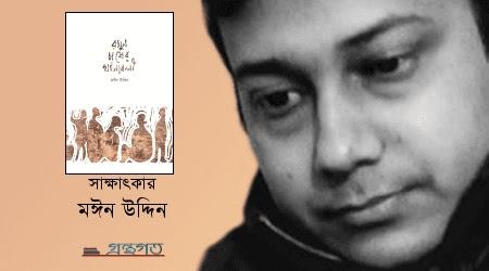 """নতুন উপন্যাস """"রসুন চাষের ঘটনাবলী"""" নিয়ে মঈন উদ্দিনের সাক্ষাৎকার"""