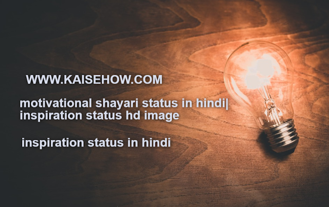 Motivational Shayari Status In Hindi | Inspiration Status Hd Image,motivational shayari inspirational shayari,मोटिवेशनल शायरी,मोटिवेशनल शायरी फॉर स्टूडेंट्स इन हिंदी,shayari motivational inspirational, motivational shayari download