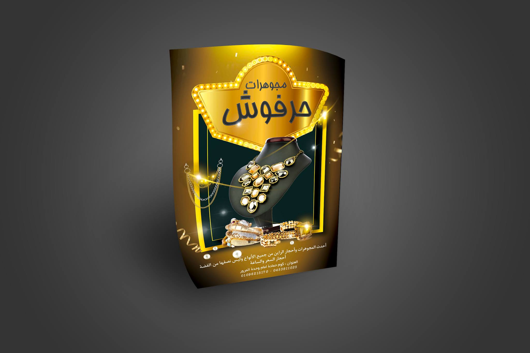 Gold and Silver Professional PSD Flyer Design