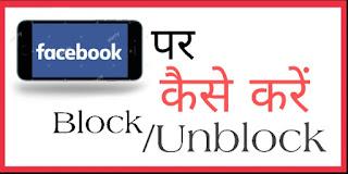 Facebook पर किसी को block या unblock कैसे करे