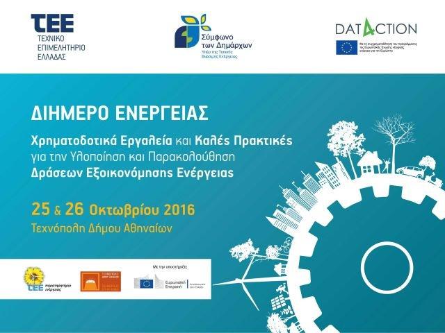 Το Τεχνικό Επιμελητήριο Ελλάδας διοργανώνει Διήμερο Ενέργειας στις 25 και 26  Οκτωβρίου 2016 στην Τεχνόπολη του Δήμου Αθηναίων 9aace5fc85d