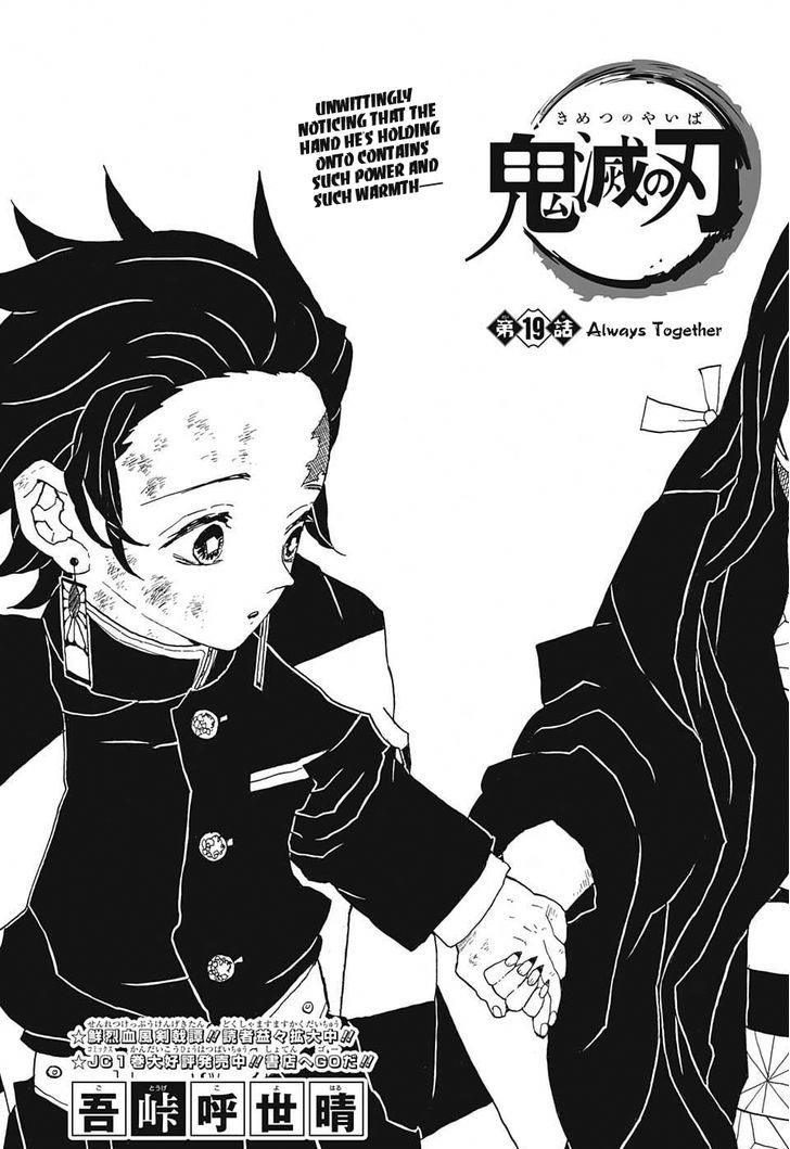 DEMON SLAYER: KIMETSU NO YAIBA CHAPTER 19 20