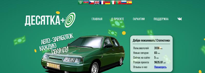 Мошеннический сайт desyatkaplus.ru – Отзывы, развод, платит или лохотрон? Информация