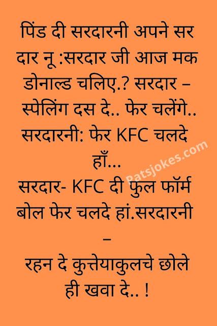 punjabi funny jokes