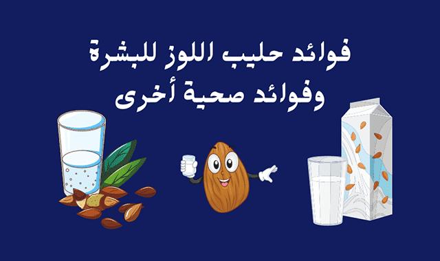 فوائد حليب اللوز للبشرة