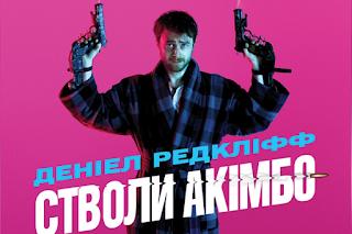 Guns Akimbo Ukraine poster
