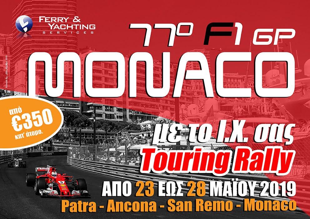 f1 hellenic fan club - Εκδρομή με touring rally στο 77ο Gp του Monaco 2019