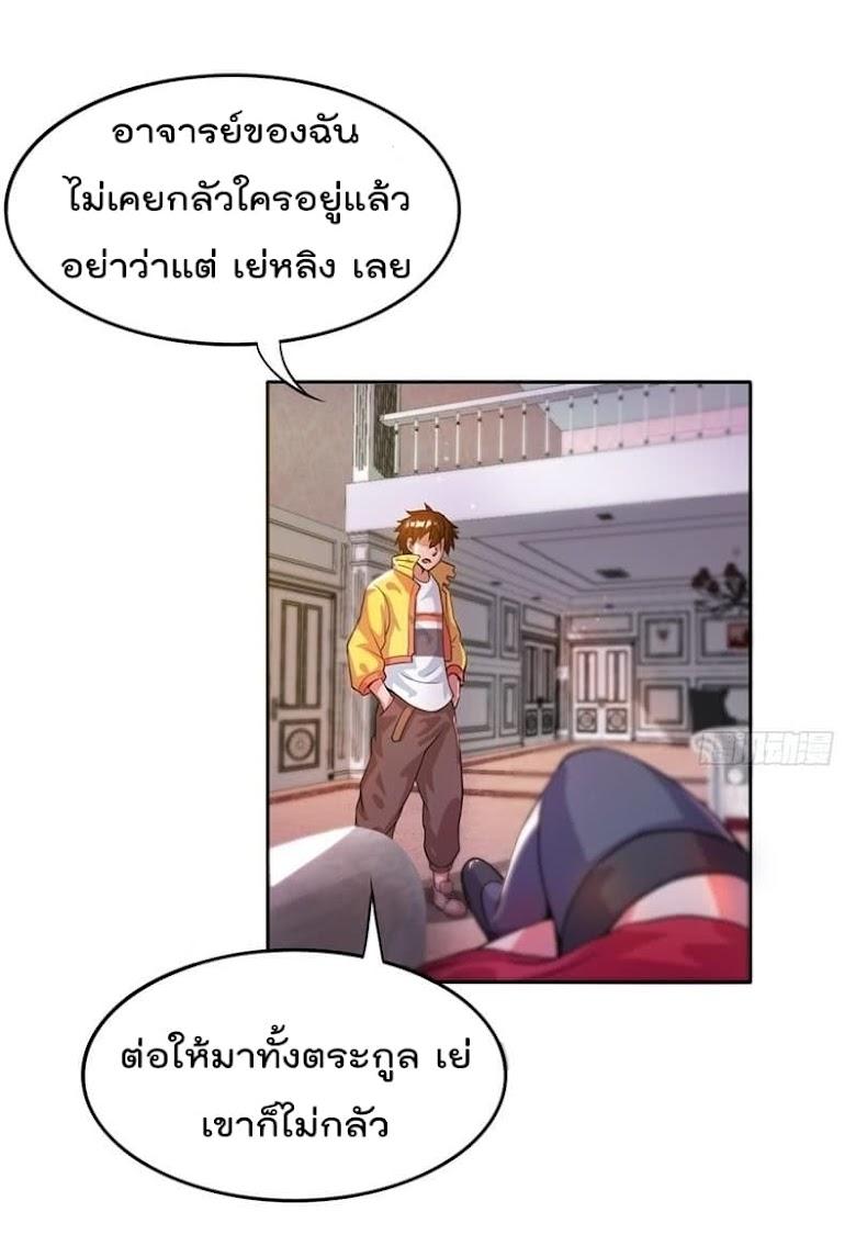 Immortal King of City - หน้า 26