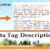 Meta Tag Description Kya Hota Hai ? Ise  Blog Me Kese Add Kre 2021 tips