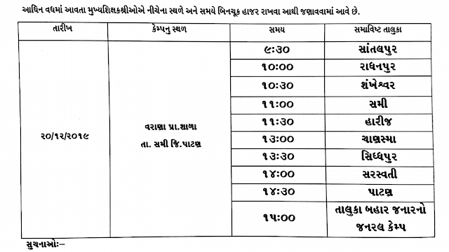 HTAT Vadh Ghat camp Date & Time
