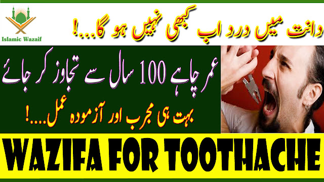 Wazifa For Tooth Ache/Dua For Healthy Teeth And Gums/Dant Ke Dard Ka Rohani Ilaj/Islamic Wazaif