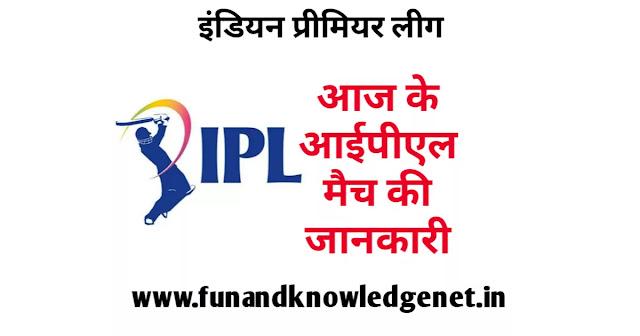 आज का आईपीएल मैच - Aaj Ka IPL Match